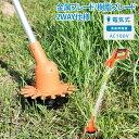 草刈機 電源コード式 2WAYタイプ (金属/樹脂ブレード) 延長コード10m付き MC-75 電気草刈り機 電動草刈り機 電動草刈…