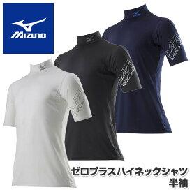 コンプレッションインナー メンズ 半袖 ゼロプラスハイネックシャツ C2JJ8180 インナーシャツ ワークユニフォーム 半そで 仕事服 仕事着 ミズノ MIZUNO 【送料無料】