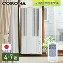 コロナ(CORONA) ウインドエアコン 冷房専用タイプ (4-6畳) CW-1619(WS) シェルホワイト 窓用エアコン ウィンドエアコ…