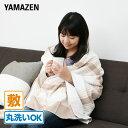 電気毛布 電気敷毛布 ロングタイプ 敷き毛布 180×80cm YMSR-18 電気毛布 ひざ掛け毛布 ひざ掛け ブランケット 敷き毛…