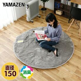 ホットカーペット ホットマット 洗えるラウンドマット 150×150cm 正方形 ごろ寝 YWC-C180F グレー どこでもラウンドマット ラウンドマット どこでもカーペット カーペット 電気カーペット 山善(YAMAZEN) 【送料無料】