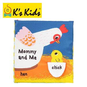 フカフカ布えほん ママといっしょ TYKK50362 正規品 赤ちゃん ベビー おもちゃ 絵本 えほん 布のおもちゃ 0歳 布絵本 知育 しかけ おでかけ K's Kids 【送料無料】