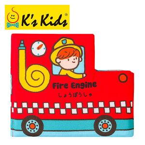 フカフカ布えほん しょうぼうしゃ TYKK50444 正規品 赤ちゃん ベビー おもちゃ 絵本 えほん 布のおもちゃ 0歳 布絵本 知育 しかけ おでかけ K's Kids 【送料無料】