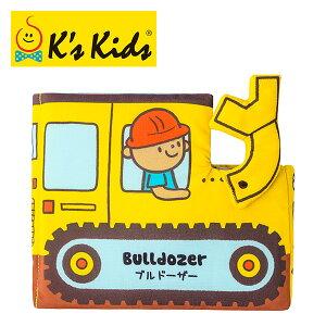 フカフカ布えほん ブルドーザー TYKK50445 正規品 赤ちゃん ベビー おもちゃ 絵本 えほん 布のおもちゃ 0歳 布絵本 知育 しかけ おでかけ K's Kids 【送料無料】