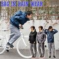 【高校生男子】雨の日に自転車通学!かっこよくて安全なレインコートを教えて!【予算5千円】