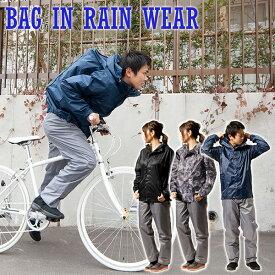 レインウェア 上下セット リュック対応 自転車用 AS-7600Y レインコート レインスーツ メンズ レディース 雨合羽 通勤通学 バックパック対応 山善×Makku【送料無料】