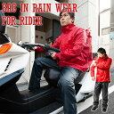 レインウェア 上下セット リュック対応 バイク用 AS-7600YB レインコート レインスーツ メンズ レディース 雨合羽 通…