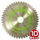 グローバルソー スーパーZ (板金/金属サイディング用) 10枚入り 外径125×内径20×刃厚1.2mm MKZ-125*10 チップソー …