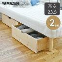 ベッド下 収納ボックス 2個組 高さ23.5 キャスター付き パイン材 引き出し 収納 ベッド下収納 衣装ケース すき間 すき…