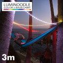 Luminoodle COLOR ルミヌードルカラー 3m ロープ型 LEDライト LUMC30 LEDライト アウトドア ロープ形状 キャンプ ラン…