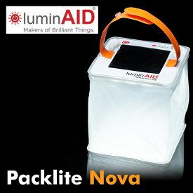 Packlite Nova パックライト ノバ ソーラー充電式 防水LEDランタン LUM-PLNVB 1000mAh ランタン 多機能ランタン LEDライト 75ルーメン 調光4段階 アウトドア キャンプ ソーラーパネル 携帯充電器 軽量 LuminAID 【送料無料】
