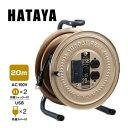 コードリール 20m 屋内用 USBポート付き SU-20Y ゴールド 延長コード 電源リール 電工ドラム 電源コード ハタヤ(HATAY…