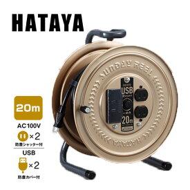 コードリール 20m 屋内用 USBポート付き SU-20Y ゴールド 延長コード 電源リール 電工ドラム 電源コード ハタヤ(HATAYA) 【送料無料】