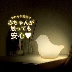 LED授乳ランプ 授乳ライト とり コードレス 充電式 USB充電 KJZ4270 LEDランプ 授乳ランプ 赤ちゃん ベビー 出産祝い コードレス 充電式 USB充電 おしゃれ ランタン LEDランタン 調光 ナイトライト EDISON(エジソン) 【送料無料】