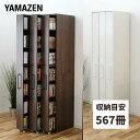すきま収納 本棚 3列 幅54 スライド本棚 スライド キャスター付き 書棚 隙間 収納 コミックラック スリム おしゃれ 山…