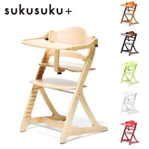 すくすくチェアプラス テーブル付き 正規品 ベビー 赤ちゃん チェア ベビーチェア イス 椅子 いす 木製 おしゃれ 大和屋(yamatoya) 【送料無料】