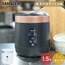 炊飯器 マイコン式炊飯器 1.5合炊き ミニライスクッカー YJG-M150 0.5合-1.5合 ミニ炊飯器 一人暮らし 学生 夫婦 単身…
