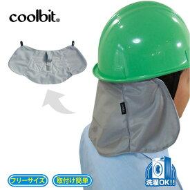 【ポイント10倍設定中】メットカバーCXS ヘルメットに取りつけるタイプ CBMC-CXS 工事現場 暑熱対策 熱中症対策グッズ 猛暑対策 coolbit 【送料無料】