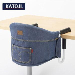 テーブルチェア 洗えるシート デニム(5か月から36か月まで) 58901 正規品 ベビー 赤ちゃん 椅子 いす イス チェア ベビーチェア ベビー用チェア テーブルチェア おしゃれ カトージ(KATOJI) 【送料