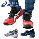 アシックス 安全靴 FCP210 (1273A006) 新作 紐靴 ローカット 作業靴 ワーキングシューズ 安全シューズ セーフティシュ…