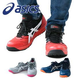 安全靴 アシックス スニーカー ウィンジョブ FCP210 (1273A006) ローカット JSAA規格A種 作業靴 ワーキングシューズ 安全シューズ セーフティシューズ アシックス(ASICS) 【送料無料】