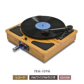 レコードプレーヤー ラジオメディアレコーダー ワイドFM対応 TRM-109W レコードプレイヤー FMラジオ ラジオ メディアレコーダー メディアプレーヤー スピーカー内蔵 SD USB 録音 クマザキエイム(KUMAZAKI) 【送料無料】