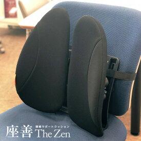 ランバーサポート 腰当 腰椎サポートクッション 座善 The Zen KS-625242 パソコンチェア オフィスチェア クッション 【送料無料】