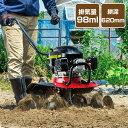 耕運機 エンジン式 排気量98ml 耕幅620mm ERC-98DQ エンジン耕うん機 エンジン式耕運機 耕す 農耕 耕うん機 家庭用耕…