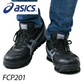 安全靴 スニーカー ウィンジョブ 限定カラー FCP201 002:ブラック/メトロポリス 紐靴タイプ ローカット 作業靴 ワーキングシューズ 安全シューズ セーフティシューズ アシックス(ASICS) 【送料無料】