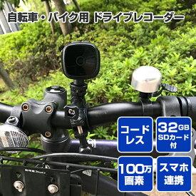 ドライブレコーダー ドラレコ 自転車用 バイク用 小型 充電式 コードレス WKS489&WKS490&WKS491 SDカード32GB付属 ワイヤレス フォルディア(Foldea) 【送料無料】