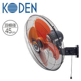 45cm壁掛式 工業扇風機 壁掛け扇風機 風量3段階 KSF-4514-H 工場扇風機 壁掛扇風機 サーキュレーター 扇風機 大型 おしゃれ 業務用 広電(KODEN) 【送料無料】