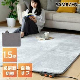 ホットカーペット 1.5畳 本体 6時間自動切りタイマー機能搭載 NU-156 電気カーペット 床暖房カーペット 1.5畳タイプ山善 YAMAZEN【送料無料】