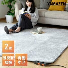 ホットカーペット2畳 本体 6時間自動切りタイマー機能搭載 NU-201 電気カーペット 床暖房カーペット 2畳タイプ山善 YAMAZEN【送料無料】