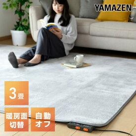 ホットカーペット 3畳 本体 6時間自動切りタイマー機能搭載 NU-301 電気カーペット 床暖房カーペット 3畳タイプ山善 YAMAZEN【送料無料】
