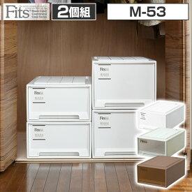 2個組 フィッツ ケース M-53 幅39 奥行53 高さ23クローゼット 収納ボックス 日本製 同色2個セット クローゼット 収納 引き出し 収納ケース 収納ボックス チェスト 衣類 プラスチック おしゃれ 天馬(TENMA) 【送料無料】