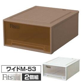 2個組 フィッツ ケース ワイドM-53 幅44 奥行53 高さ23クローゼット 収納ボックス 日本製 同色2個セット クローゼット 収納 引き出し 収納ケース 収納ボックス チェスト 衣類 プラスチック 天馬(TENMA) 【送料無料】