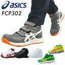 アシックス 安全靴 ハイカット FCP302 マジックテープ ベルト 作業靴 ワーキングシューズ 安全シューズ セーフティシ…