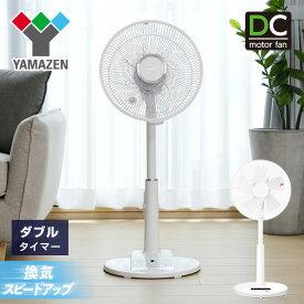 扇風機 DCモーター 30cm リビング扇風機 風量4段階 フルリモコン 静音入切タイマー付き 静音モード搭載 YLX-LD305(W)/YLX-DGD30(W) DC扇風機 DC扇 リビングファン サーキュレーター 換気 熱中症対策山善 YAMAZEN【送料無料】