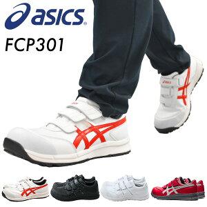 アシックス 安全靴 FCP301 マジックテープ ベルト ローカット 作業靴 ワーキングシューズ 安全シューズ セーフティシューズ アシックス(ASICS) 【送料無料】