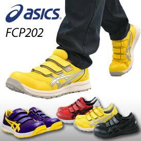 アシックス 安全靴 限定カラー FCP202 マジックテープ ベルト ローカット 作業靴 ワーキングシューズ 安全シューズ セーフティシューズ アシックス(ASICS) 【送料無料】