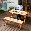 ガーデン テーブル セット 3点セット PTS-1205S ピクニックガーデンテーブル&ベンチ 木製 おしゃれ ガーデンファニチ…