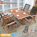ガーデン テーブル セット 折りたたみ 5点セット MFT-225&MFC-259(4脚) フォールディングガーデンテーブル&チェア …