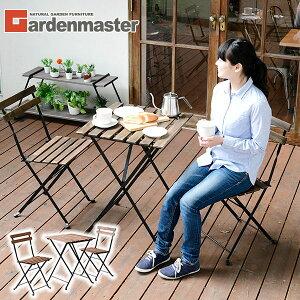 ガーデン テーブル セット コンパクト 3点セット 折りたたみ NBS-3 ガーデンテーブル ガーデンチェア ベランダ ラウンジ バルコニー カフェ風 おしゃれ 山善 YAMAZEN 【送料無料】