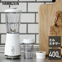 山善YAMAZENミルミキサー(400ml)YMB-401(H)
