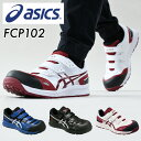 アシックス 安全靴 FCP102 マジックテープ ベルト ローカット 作業靴 ワーキングシューズ 安全シューズ セーフティシ…