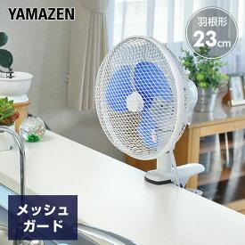 扇風機 23cm クリップ扇風機 風量2段階 YCS-D237(W) ホワイト ミニ扇風機 卓上扇風機 デスク デスクファン 卓上 おしゃれ クリップファン オフィス 換気 熱中症対策山善 YAMAZEN 【送料無料】