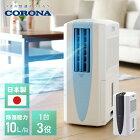 除湿機 冷風・衣類乾燥除湿機 どこでもクーラー (木造11畳・鉄筋23畳まで) CDM-10A2(AS)/(K) ポータブルクーラー 乾燥機 移動式エアコン スポットクーラー スポットエアコン 冷風機 CDM-1020(AS) CDM-1021(AS) 同等品 コロナ CORONA 【送料無料】