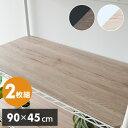 2枚セット スチールラック 対応 棚板 幅90 奥行45 追加棚 追加用 ウッドシート 木製シート 木製 マット 板 スチールラ…