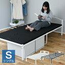 ベッドフレーム シングル NSK2-95195H シングルサイズ ベッド ベット べっど べっと フレーム シンプル おしゃれ 山善…