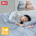 西川(東京西川) 布団 3点セット シングル AF09002460* 布団セット 組布団 ふとんセット 寝具セット 来客用 布団 寝具 …